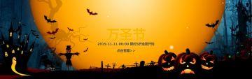 万圣节简洁大方互联网各行业宣传促销电商banner