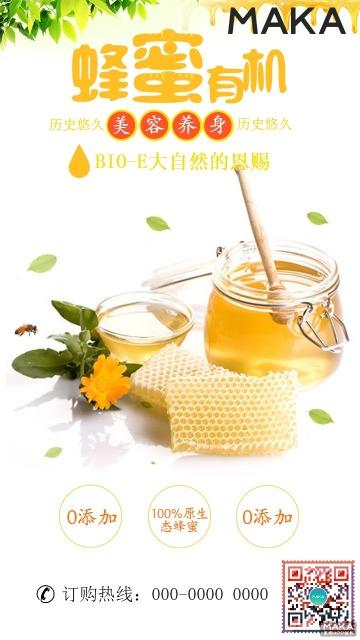 有机蜂蜜 美容养身宣传海报