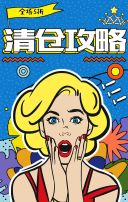 商家开业/新店推广/店铺促销活动特惠推销销售低价特价电商网店通用模板!!