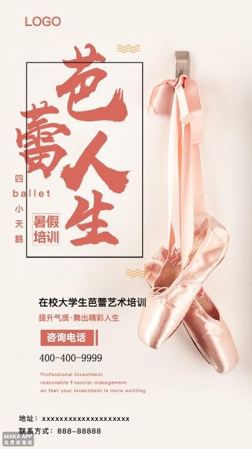 舞蹈芭蕾舞人生唯美小清新招生海报