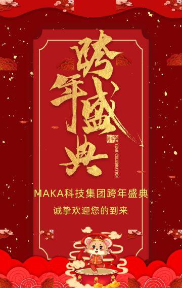 中国风红色喜庆企业元旦跨年盛典邀请函H5