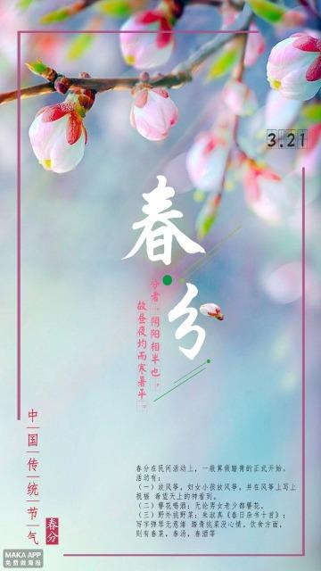 3月21日春分赏花海报