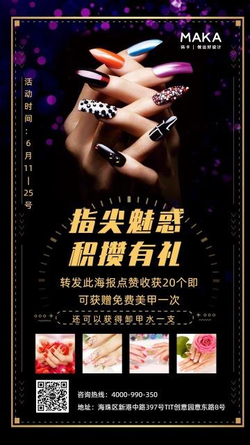 紫色大气美甲行业促销活动手机海报