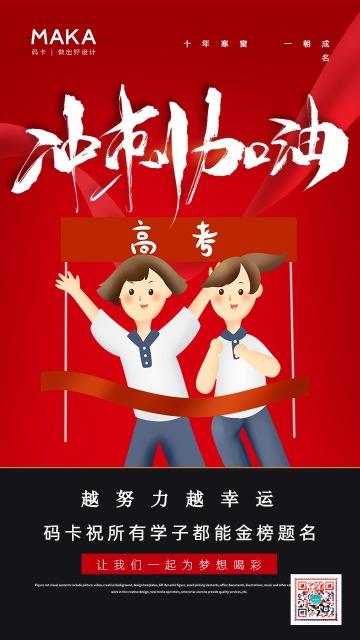 红色卡通高考加油日签手机海报