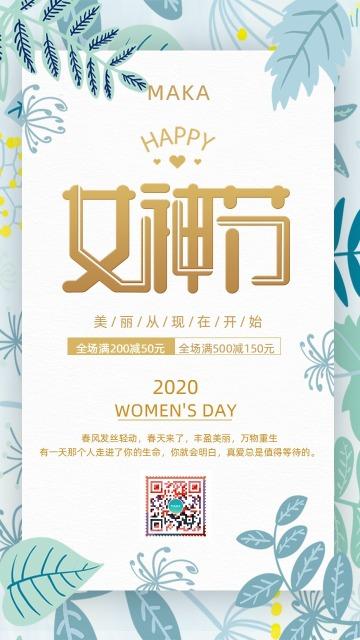 简约小清新38女神节妇女节商家促销活动宣传海报