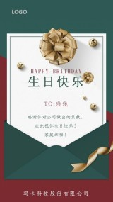 红绿撞色企业员工、客户生日祝福贺卡-浅浅设计
