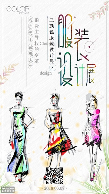 服装设计展宣传通用海报(三颜色设计)