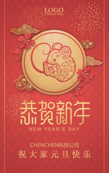 中国风珊瑚橘元旦祝福贺卡企业节点宣传H5