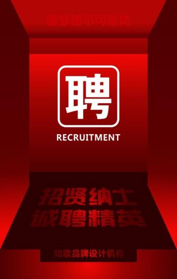 大红简约色块企业招聘社会招聘校园招聘通用模板