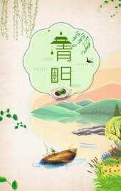 清明习俗普及/清明习俗/清明踏青/旅游景点介绍/大气山水中国风清明出游踏青