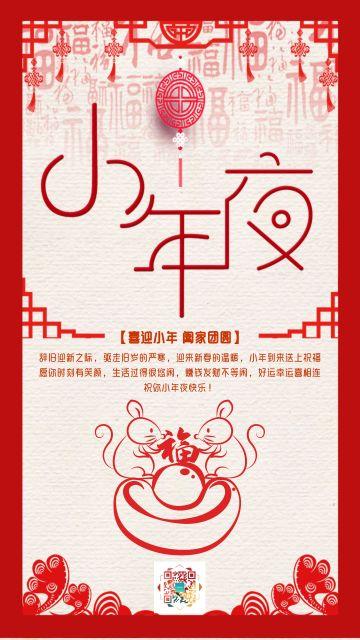 中国风卡通手绘剪纸红色小年宣传海报