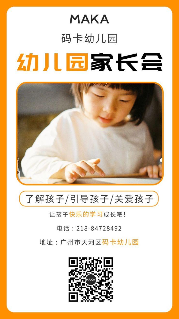幼儿园家长会橙色海报
