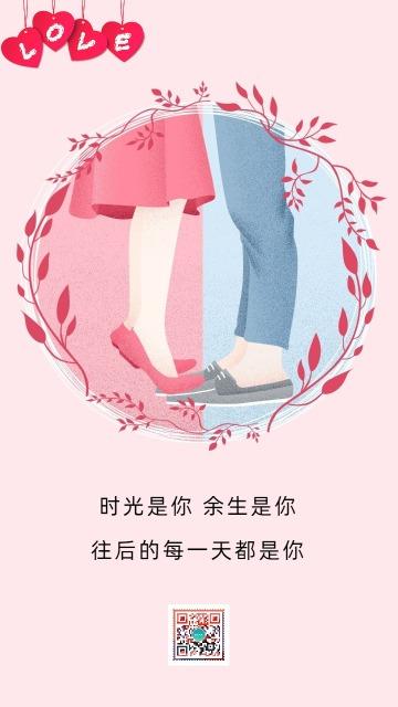 粉色唯美浪漫七夕情人节38妇女节女神节母亲节520爱情表白告白情书情话祝福贺卡