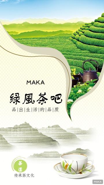 茶饮宣传白绿色调