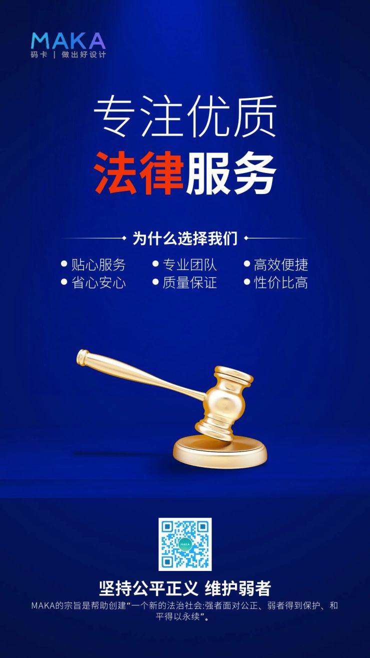 专注优质法律服务手机海报