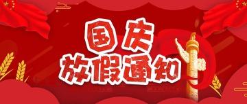 国庆放假通知红色喜庆微信公众号封面大图