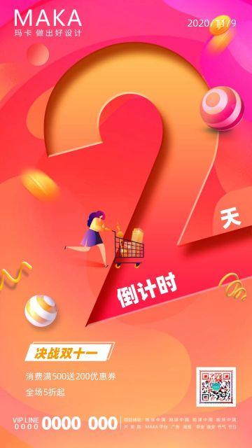 红色扁平双十一购物狂欢节倒计时促销海报