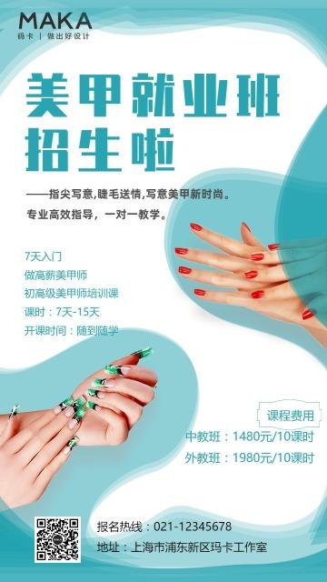 蓝色时尚简约美甲美睫培训招生宣传推广手机海报模板