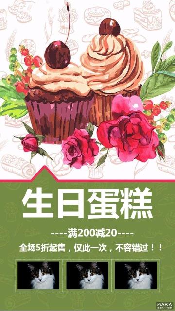 蛋糕店铺宣传单