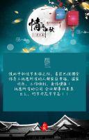 深绿色中国风唯美中秋祝福H5