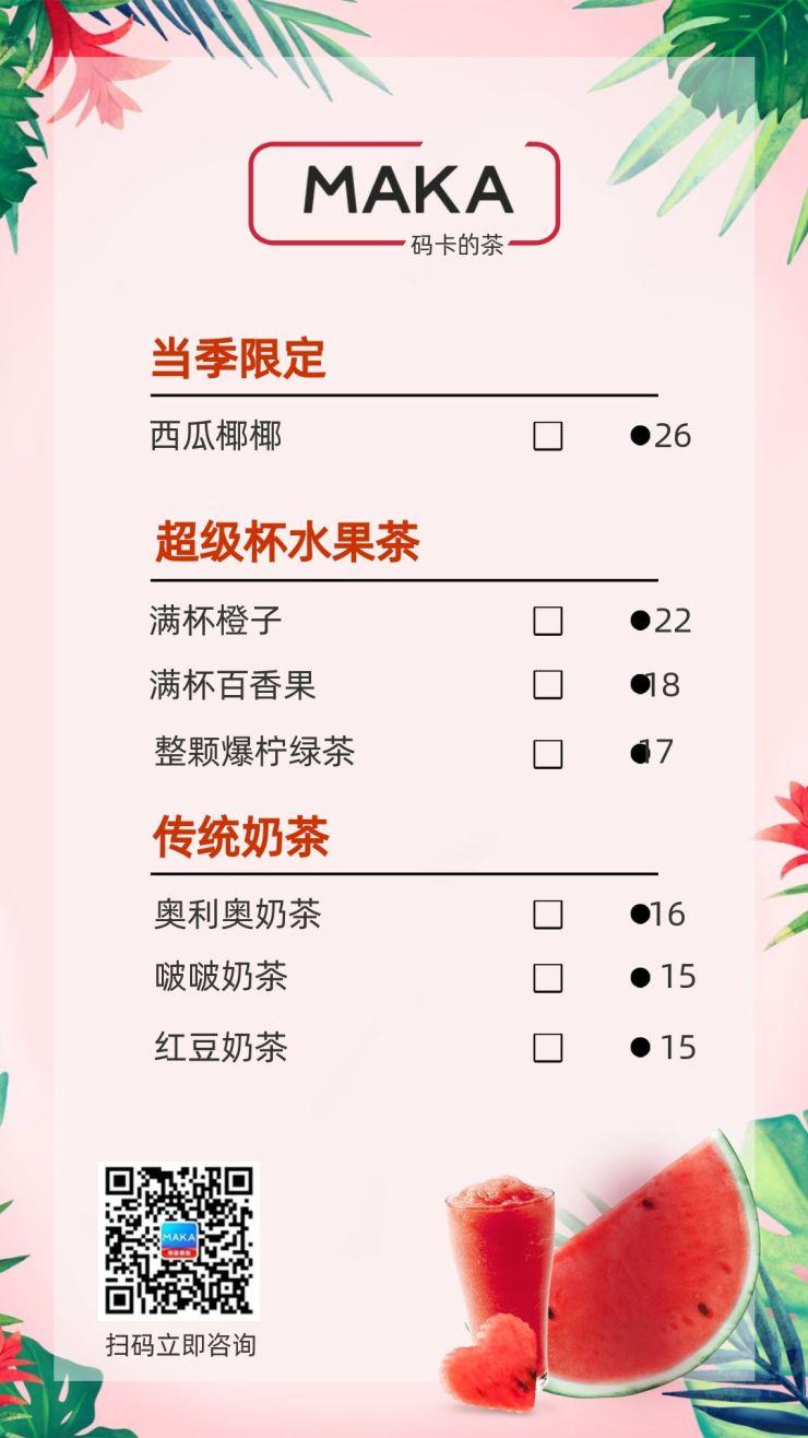 夏日鲜果茶饮品菜单价目表海报