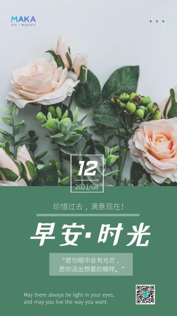 文艺风鲜花日签温馨语录励志手机海报