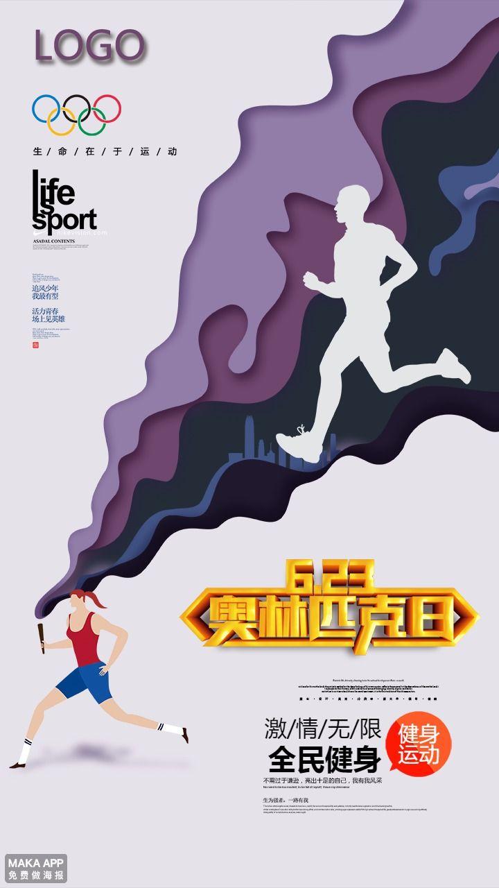 623国际奥林匹克日企业宣传推广海报
