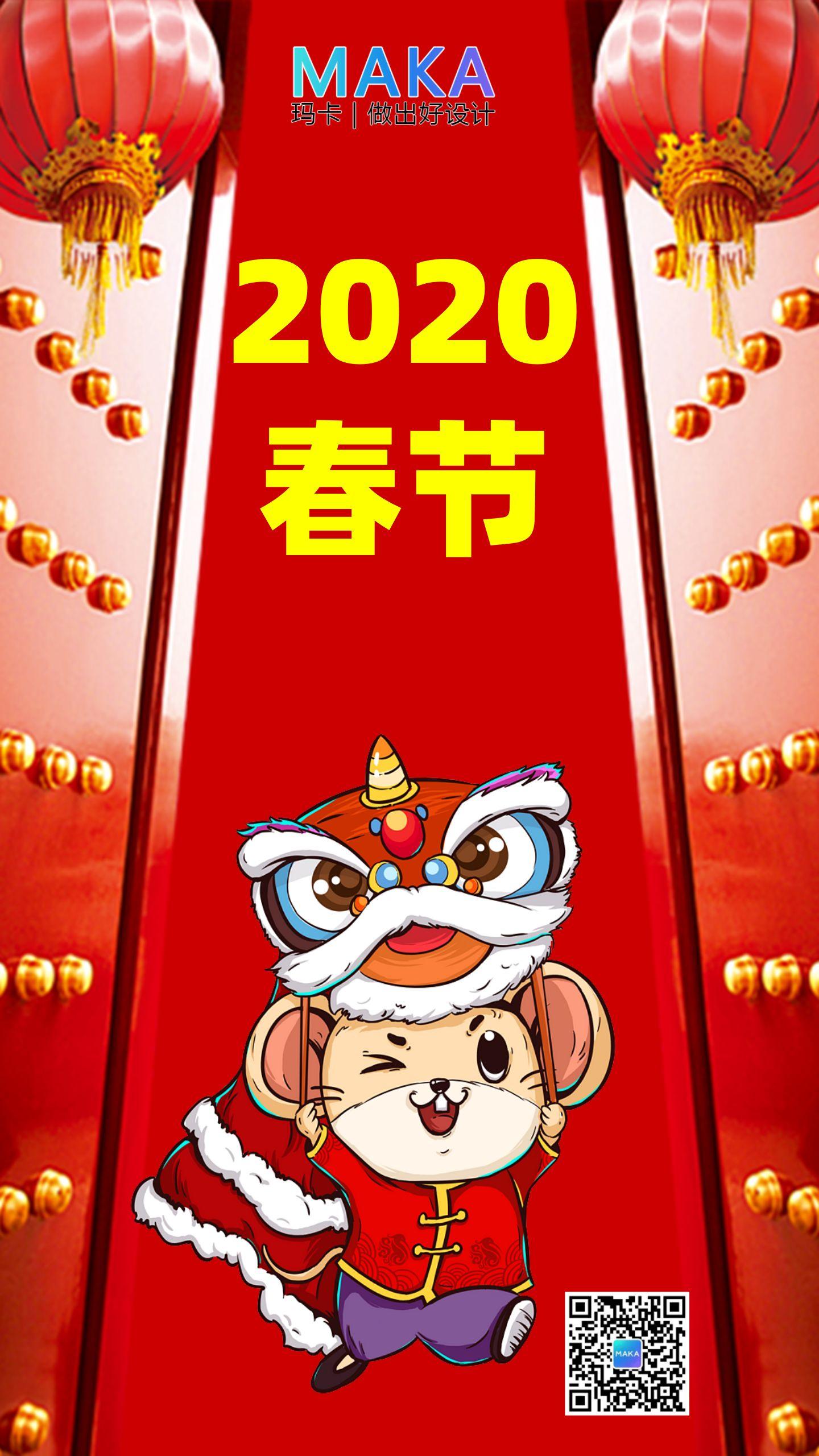 红色中国古风2020春节创意海报