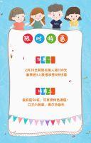 卡通春季班招生啦教育培训宣传手机H5模版