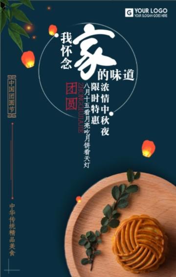 黑色简约中国风中秋节月饼宣传海报