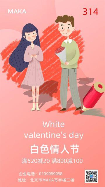 白色情人节手绘风节日促销宣传海报