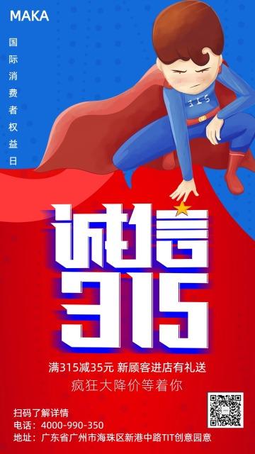 315消费者维权日促销活动宣传社会名片