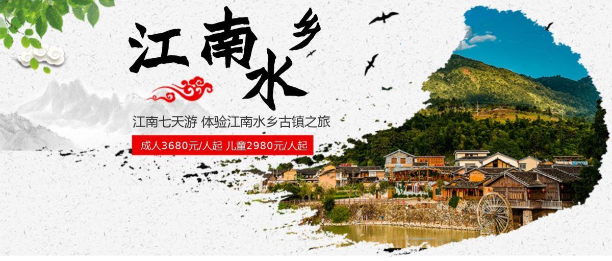 手绘风江南水乡旅游公众号首图