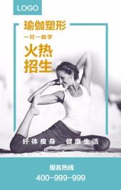 三八节瑜伽馆招生宣传  健身房报名推广
