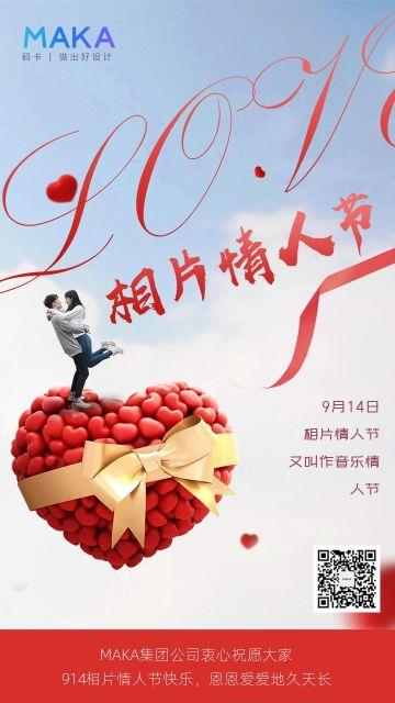 蓝色天空相片情人节日签祝福宣传海报
