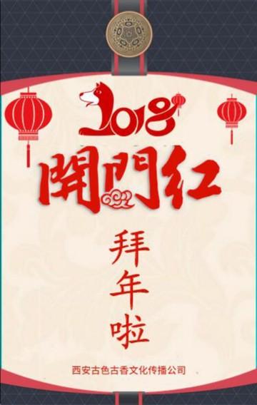 通用企业公司狗年春节给客户拜年模板团拜会模板春节拜年除夕祝福