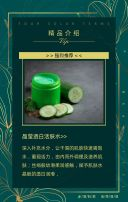 高端墨绿金美容护肤产品宣传画册H5