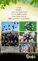 10周年同学聚会毕业季毕业典礼同学会