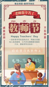 教师节海报感恩老师不忘师恩祝福宣传海报教师节贺卡