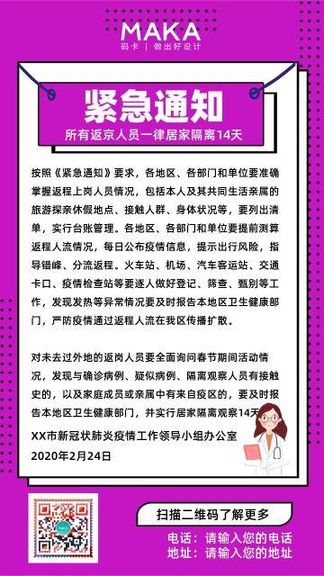 紫色时尚创意风企业/事业单位/物业管理返程人员隔离通知海报