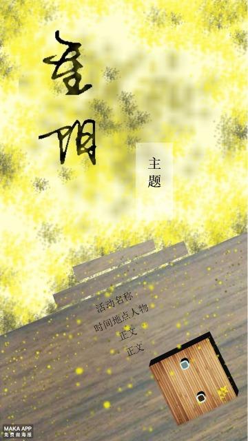 重阳节校园活动宣传