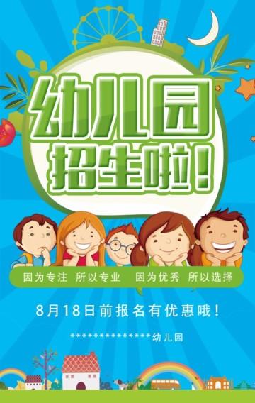 蓝绿清新可爱卡通幼儿园招生