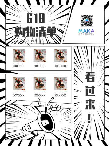 小红书封面 漫画 618 购物清单 促销