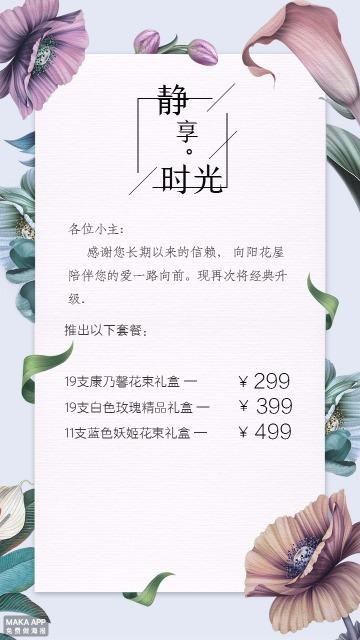 小清新简约  海报 套餐 时尚插画 花卉 宣传 花店 美妆 促销 日化 菜单