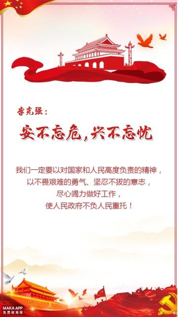 喜庆红色中国两会精神全国两会海报