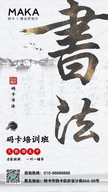 灰色中国风书法培训招生宣传海报