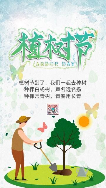 绿色卡通手绘312植树节励志宣言海报