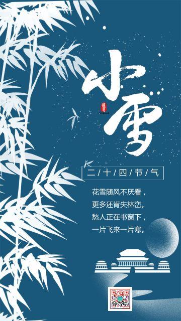 蓝色简约大气中国传统二十四节气之小雪知识普及宣传海报