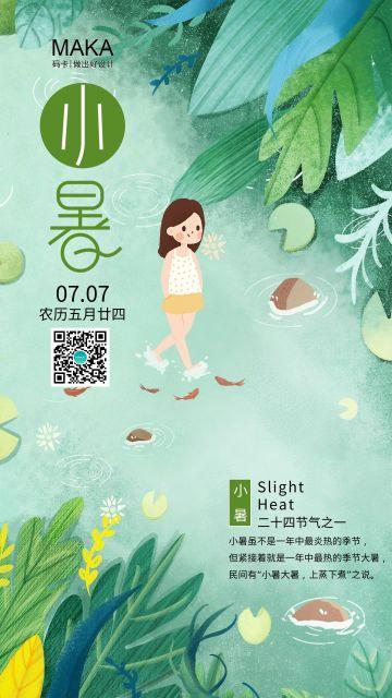 清新简约二十四节气之小暑日签手机海报