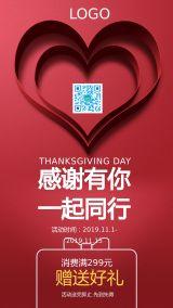 感恩节红色时尚大气商铺促销宣传海报